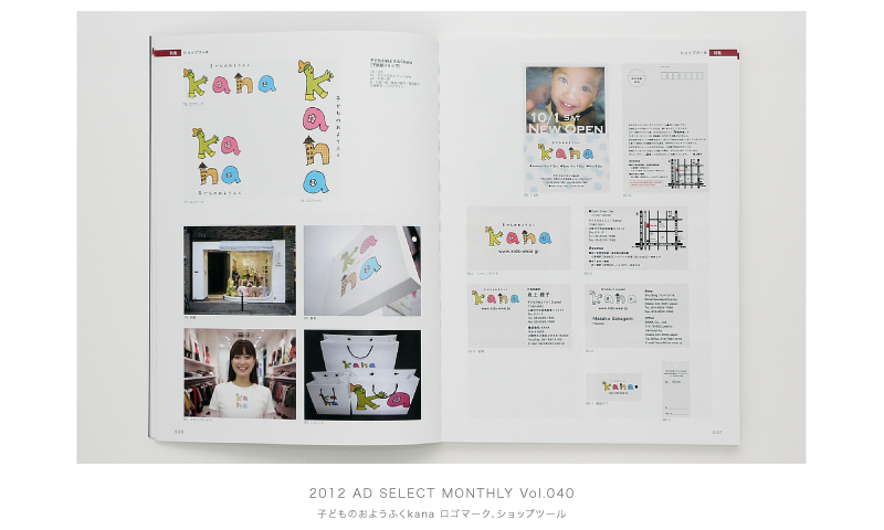 2012 AD SELECT MONTHLY Vol.040